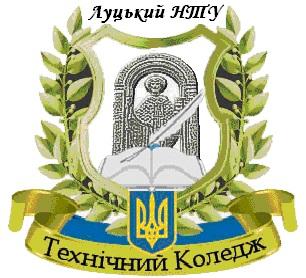 Технічний коледж Луцького НТУ